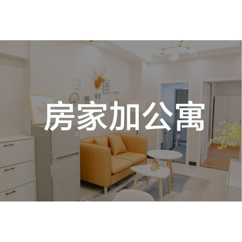 房家加公寓 设计家具软配一站式服务 价格待议