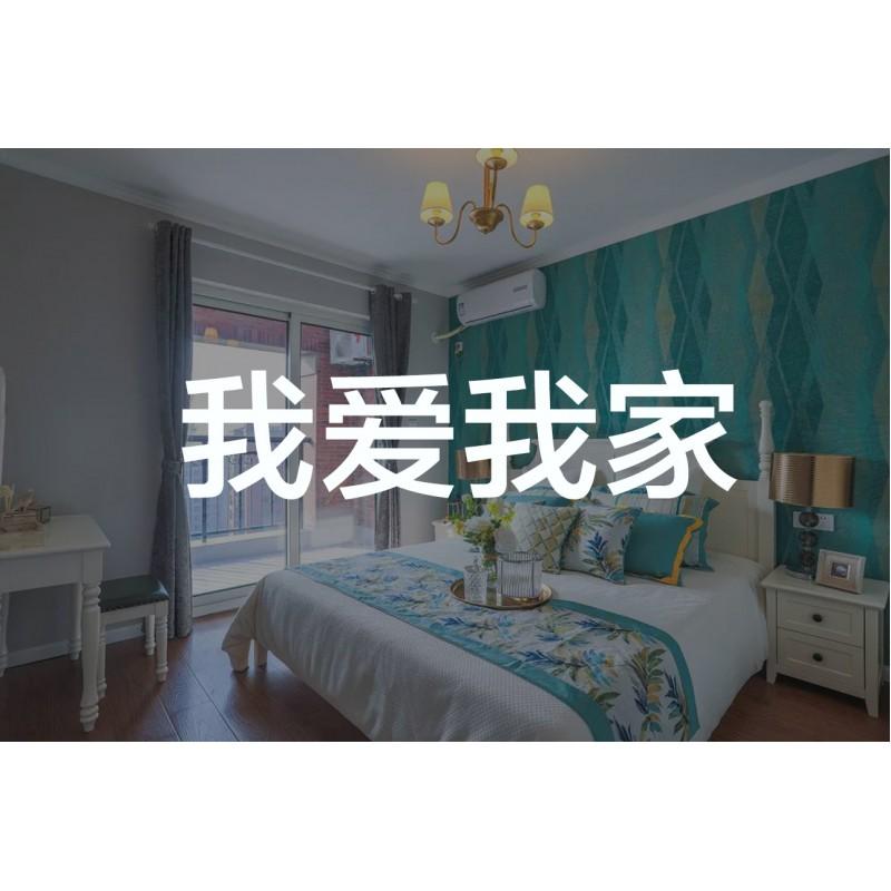 我爱我家 申花郡两厅三房整体设计家具配饰 欢迎询价